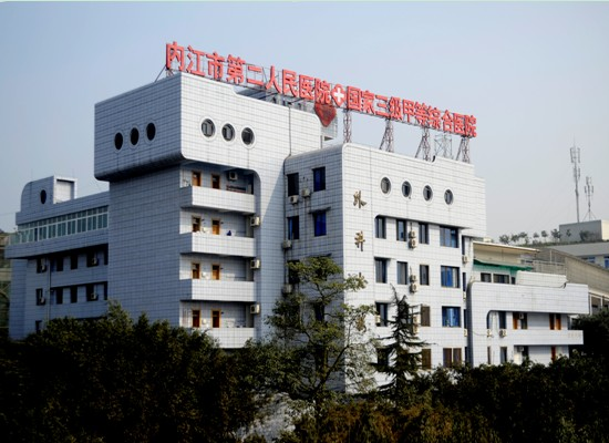 The Second People's Hospital of Neijiang