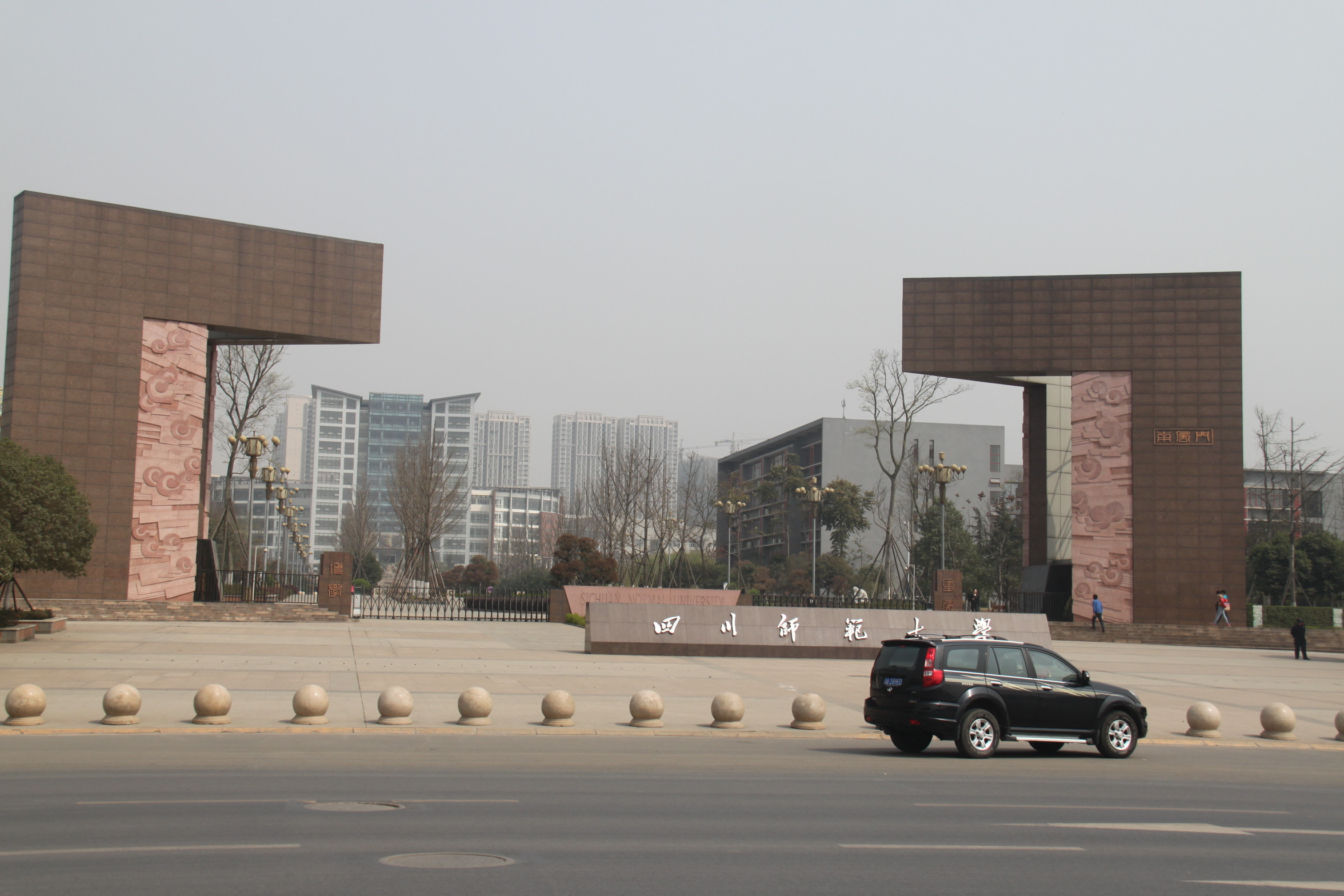 Chenglong Campus of Sichuan Normal University