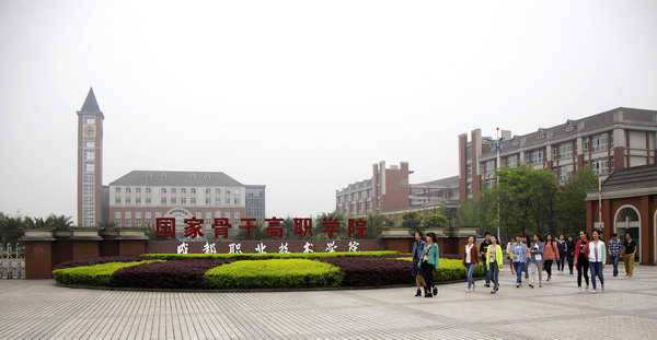 New Campus of Chengdu Polytechnic