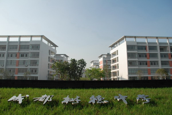 New Campus of Chengdu Shude High School
